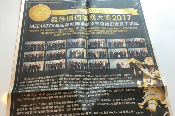 香港最有價值企業2017 by Mediazone's