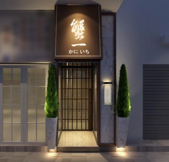 Kani-Ichi Japanese Restaurant